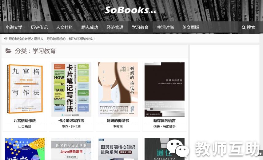 找不到教科书、参考书?有了这5个免费搜书网站,95%的电子书都能找到!教师互助插图(9)